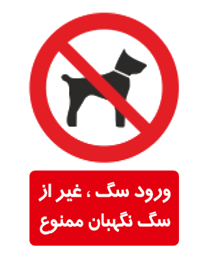 ورود سگ، غیر از سگ نگهبان ممنوع