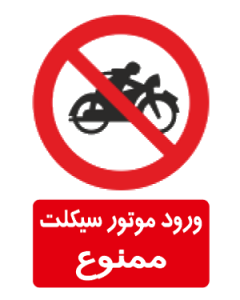 ورود موتور سیکلت ممنوع