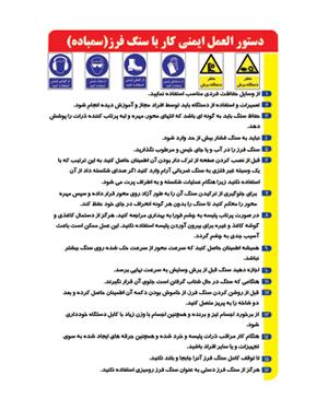 دستورالعمل ایمنی کار با سنگ فرز(سمباده)