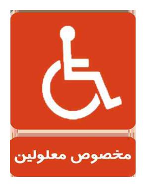 مخصوص معلولین