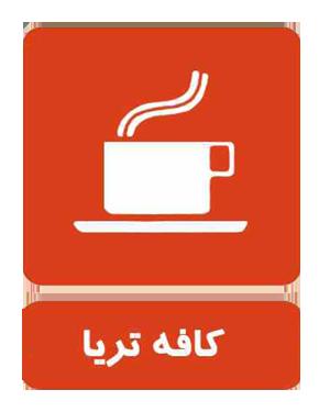 کافه تریا