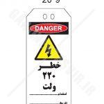 تگ ایمنی (خطر ۲۲۰ ولت)
