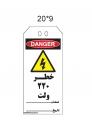 خطر 220 ولت