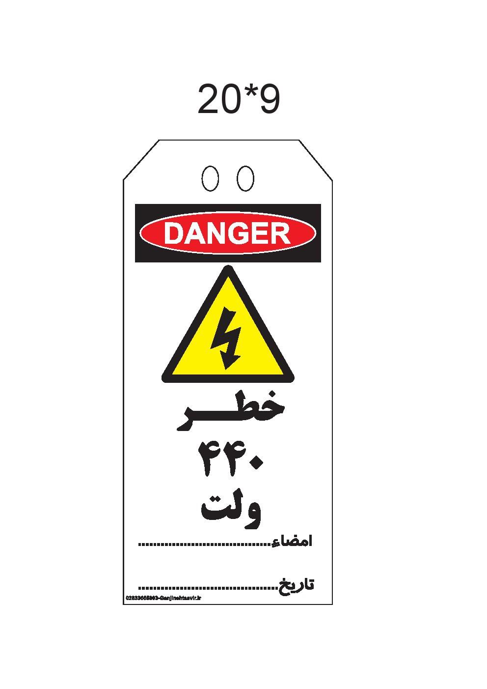 خطر 440 ولت