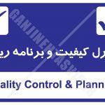 کنترل کیفیت